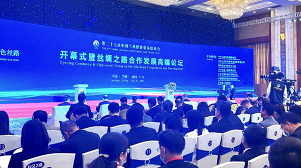 ACC Representatives Attended the Opening Ceremony of the 27th China Lanzhou Investment and Trade Fair