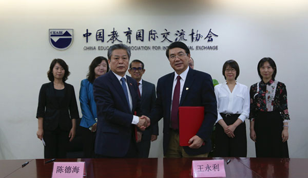 ACC and CEAIE Signed Memorandum of Cooperation